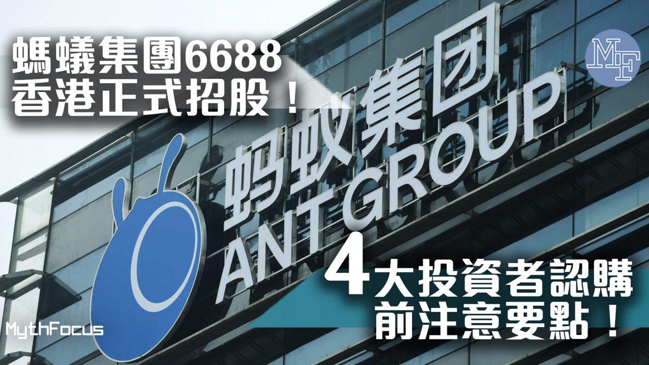 【歷來最大IPO】螞蟻集團6688香港正式招股!投資者認購前要知道的4大要點!