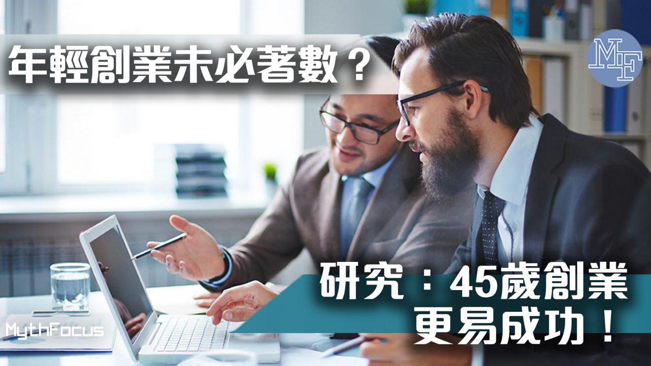 【永遠不會遲】年輕創業未必著數? 研究:最賺錢公司創辦人平均45歲