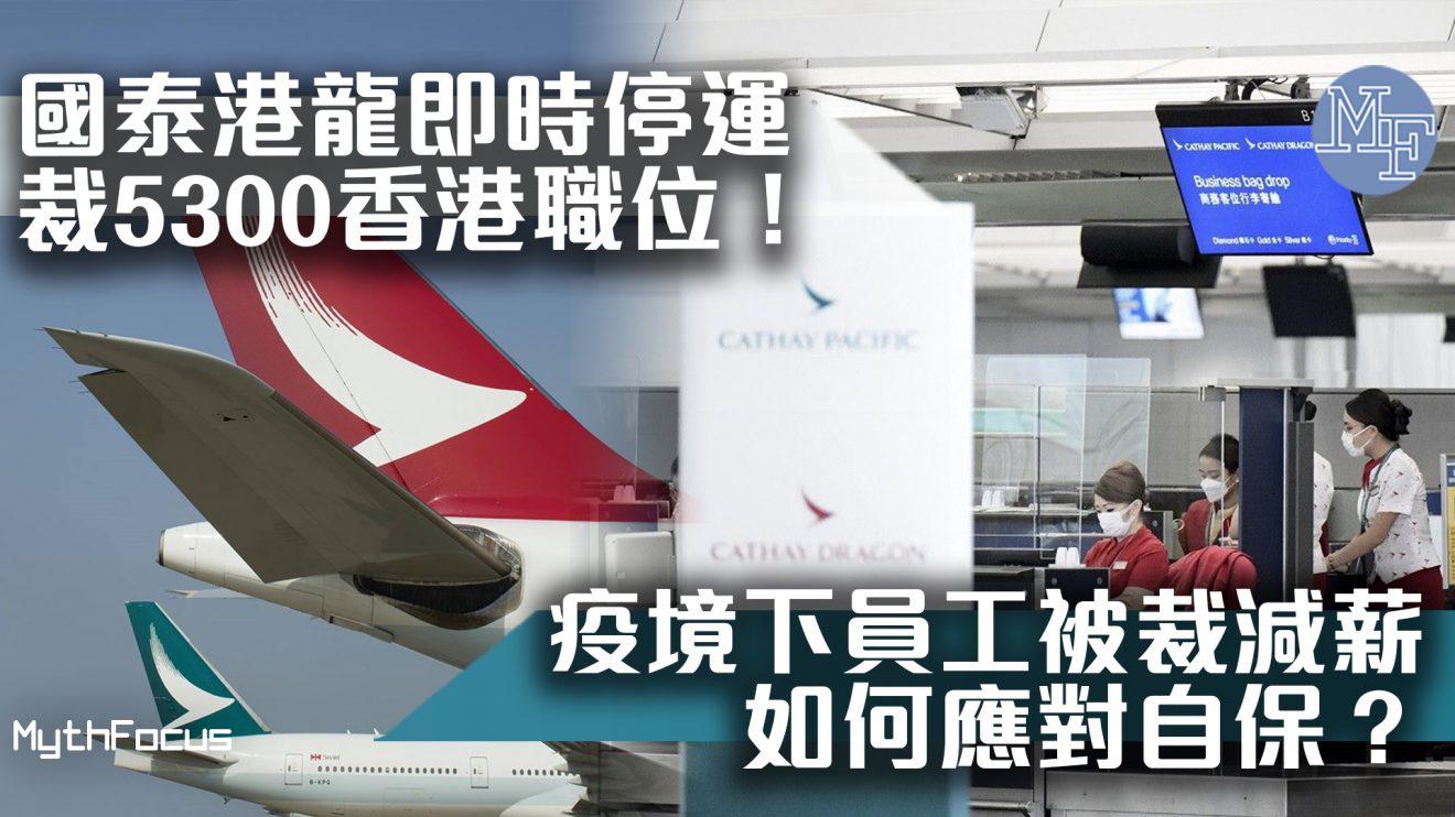 【港龍停止營運】國泰裁5300香港職位!疫境下員工被裁減薪如何應對自保?