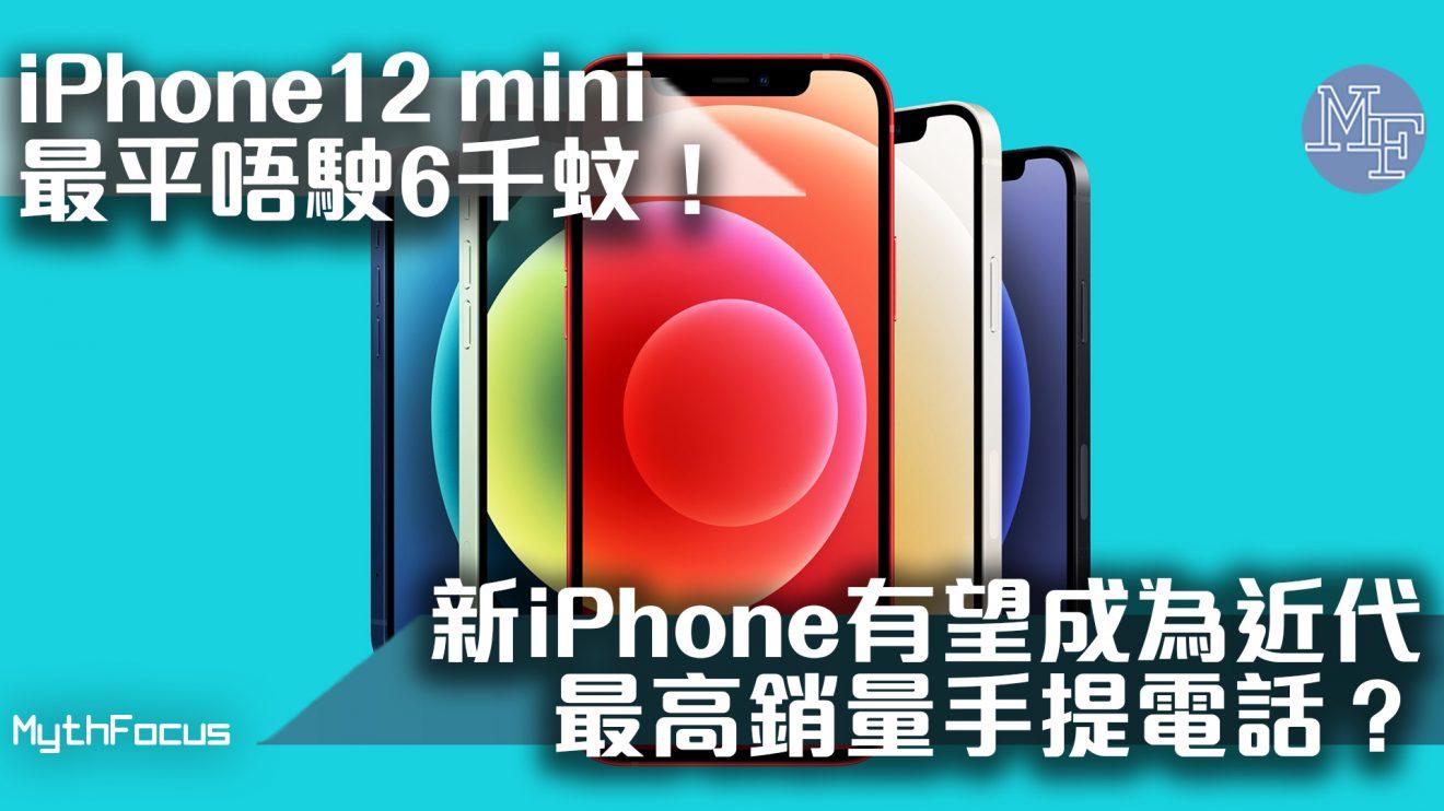 【準備換機?】 iPhone12 mini 最平唔駛6千蚊!新iPhone有望成為近代最高銷量手提電話?