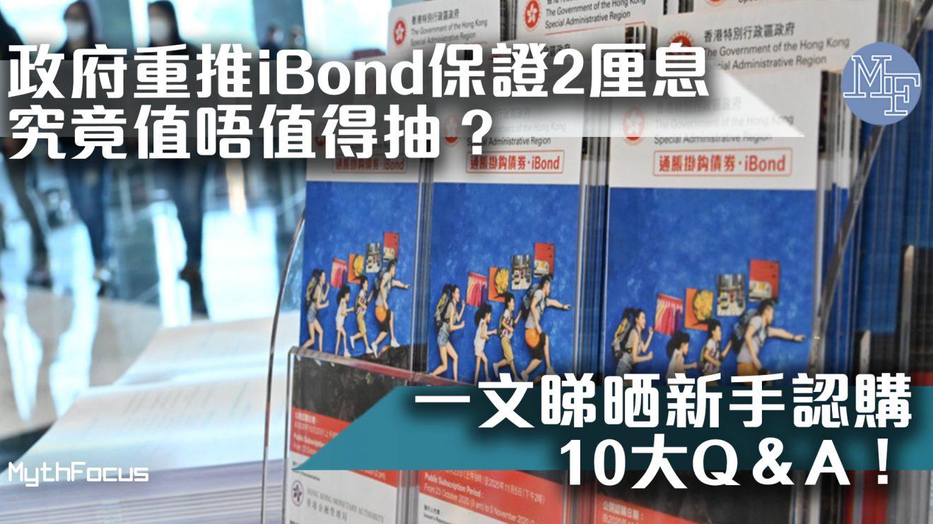 【iBond 2020】政府包底保證2厘息!究竟iBond是否值得抽 ? 一文睇晒新手認購10大Q&A!