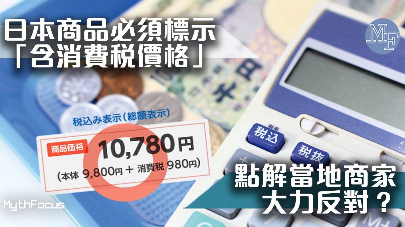 【消費稅】日本明年4月起規定商品必須標示「含消費稅價格」!點解日本商家會大力反對?