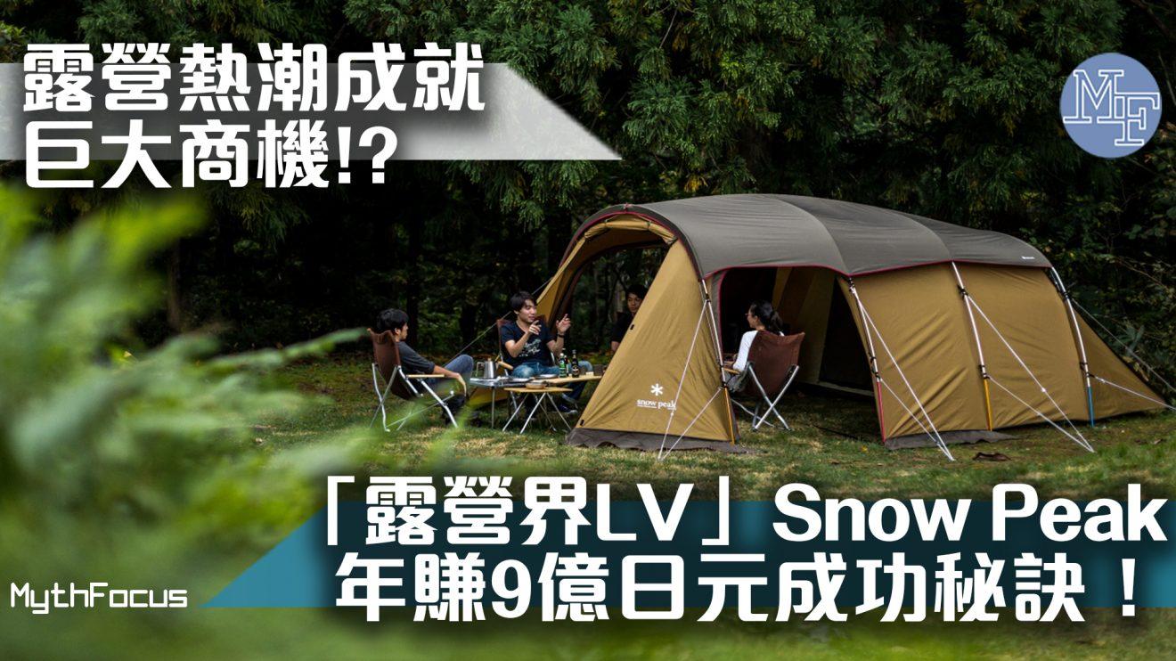 【 露營界LV 】露營熱潮成就巨大商機!?日本露營用品品牌Snow Peak年賺9億日元成功秘訣!