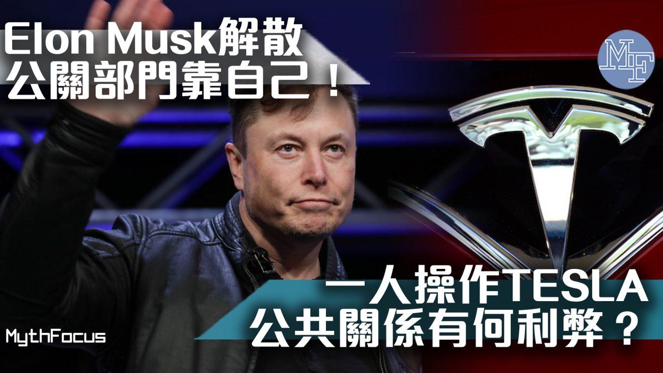 【不打交道】Elon Musk解散公關部門靠自己!一人操作TESLA公共關係有何利弊?