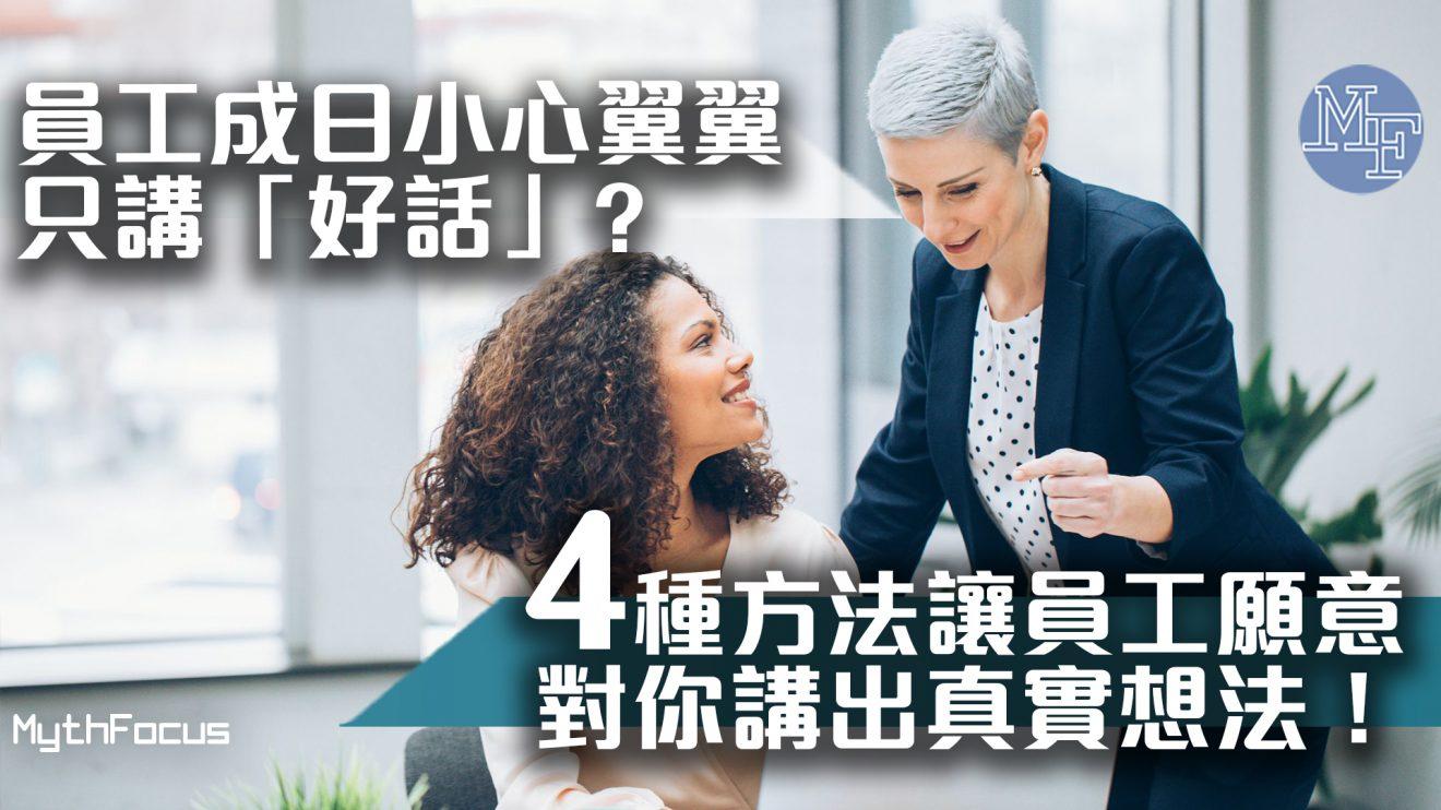 【職場管理】部屬不信任自己,問意見時小心翼翼只講「好話」?4種方法讓員工願意對你講出真實想法!
