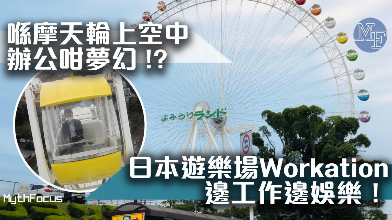 【另類商機】在摩天輪上空中辦公!?日本遊樂場推出「Amusement Workation」邊工作邊娛樂!