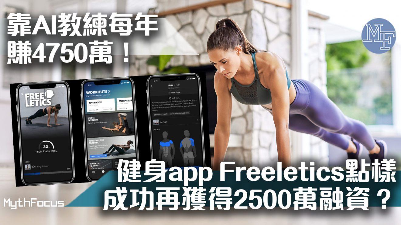【另類宅經濟】靠AI教練每年賺4750萬!歐洲健身app Freeletics如何成功再獲 2500 萬美元融資!