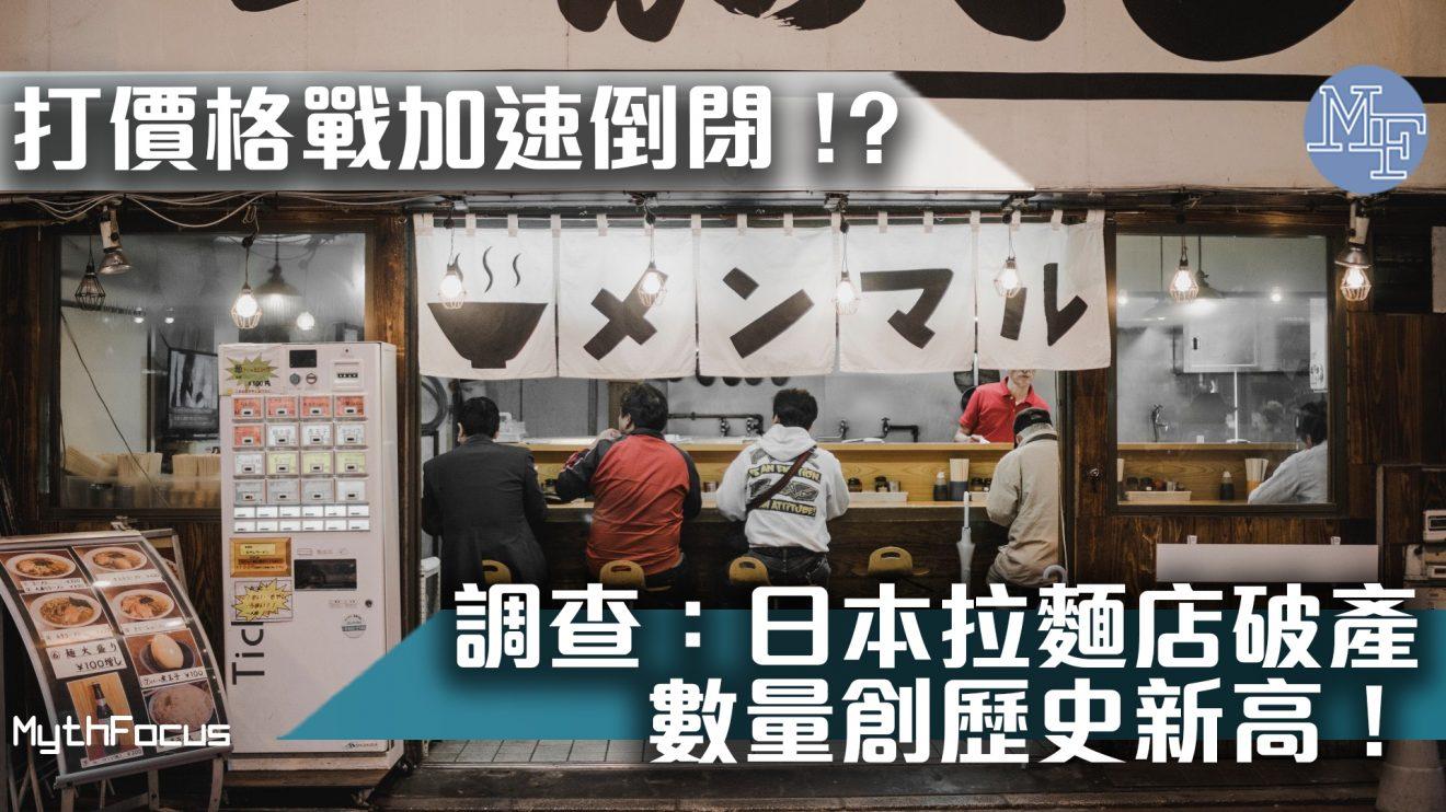 【老字號也自危】打價格戰加速倒閉!?調查:日本拉麵店破產數量創歷史新高!