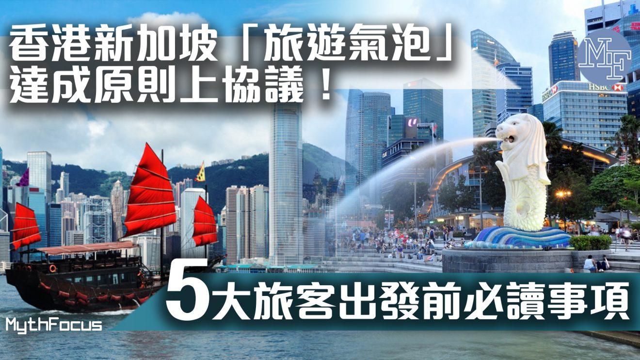 【航空業喜訊?】香港新加坡「旅遊氣泡」達成原則上協議! 旅客出發前5大必讀事項