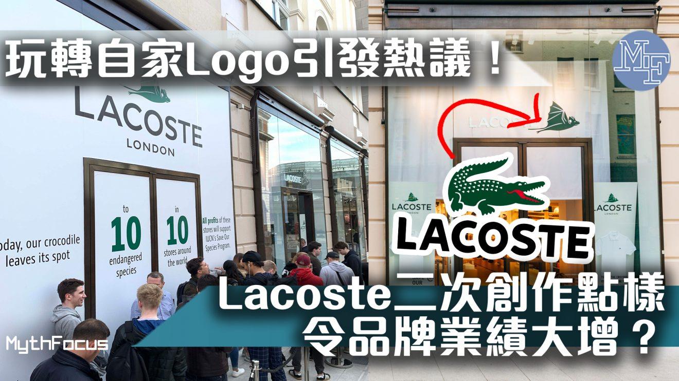 【市場行銷】多次玩轉自家Logo引發熱議!Lacoste二次創作點樣令品牌業績大增?