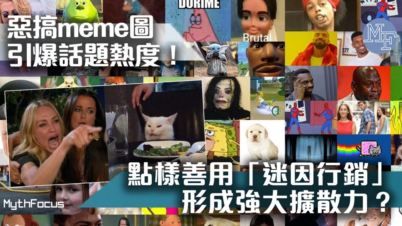 【營商創意】惡搞meme圖引爆話題熱度!點樣善用「迷因行銷」形成強大擴散力?