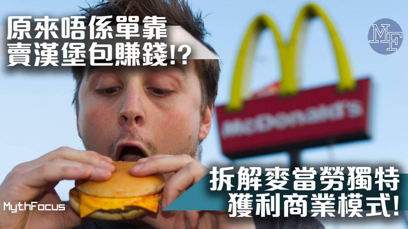 【生財有道】原來不是單靠賣漢堡包賺錢!?拆解麥當勞獨特商業模式!