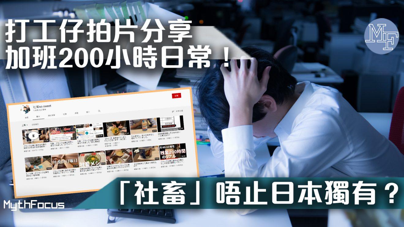 【打工仔惡夢】上班族開YouTube頻道分享每月加班200小時日常!「社畜」唔止日本獨有?