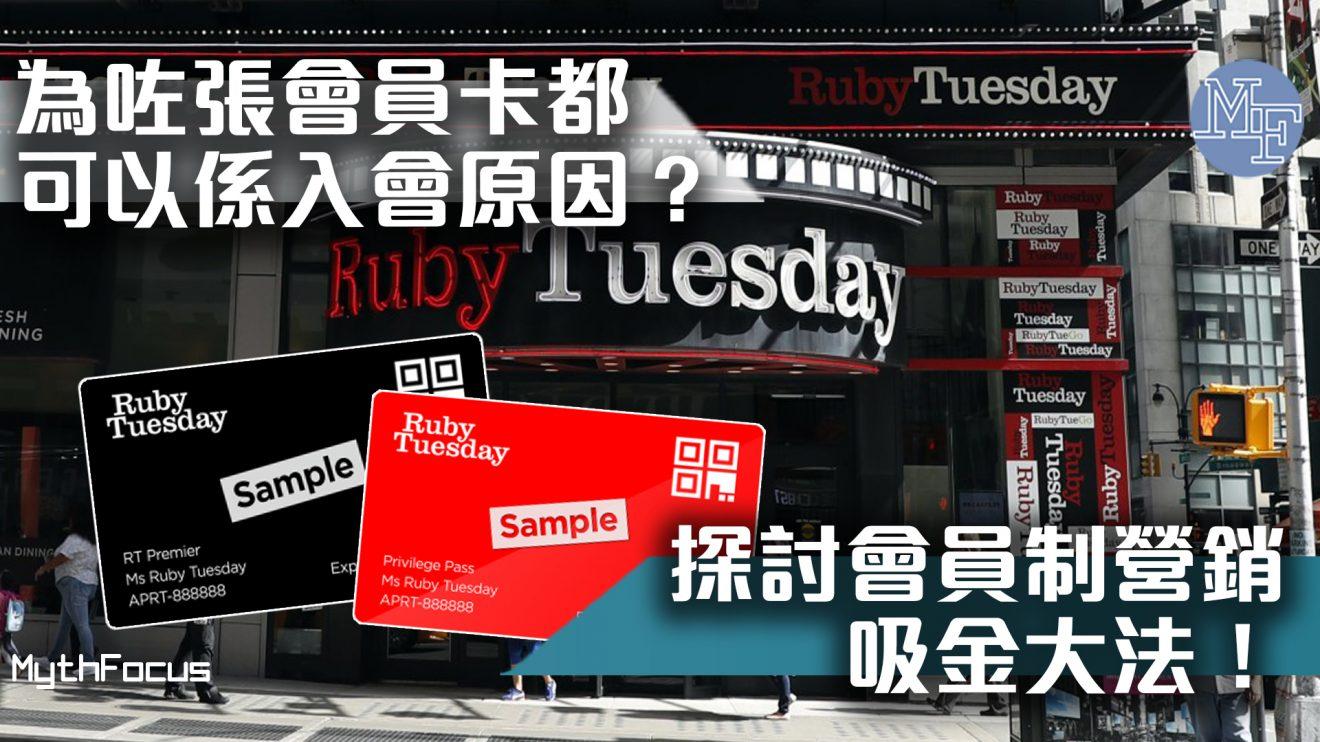 【Ruby Tuesday破產】為咗張會員卡都可以成為入會原因?探討會員制營銷吸金大法