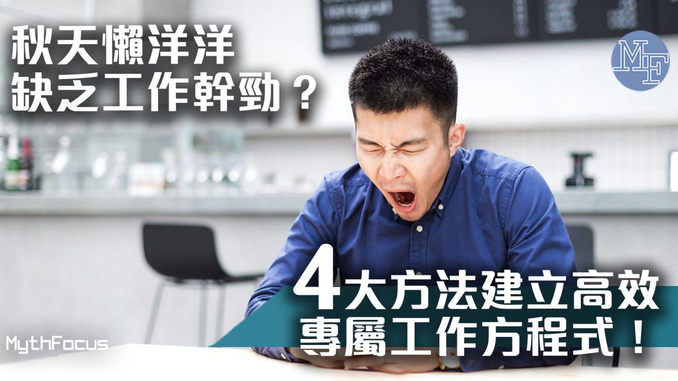 【工作策略】秋天懶洋洋缺乏工作幹勁?4大方法建立高效專屬工作方程式!