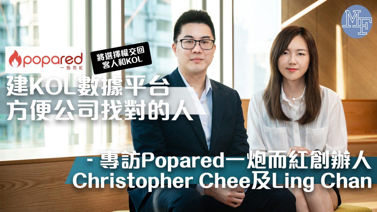 【網紅世代】建KOL數據平台方便公司找對的人 「將選擇權交回客人和KOL」 – 專訪Popared一炮而紅創辦人Christopher Chee及Ling Chan