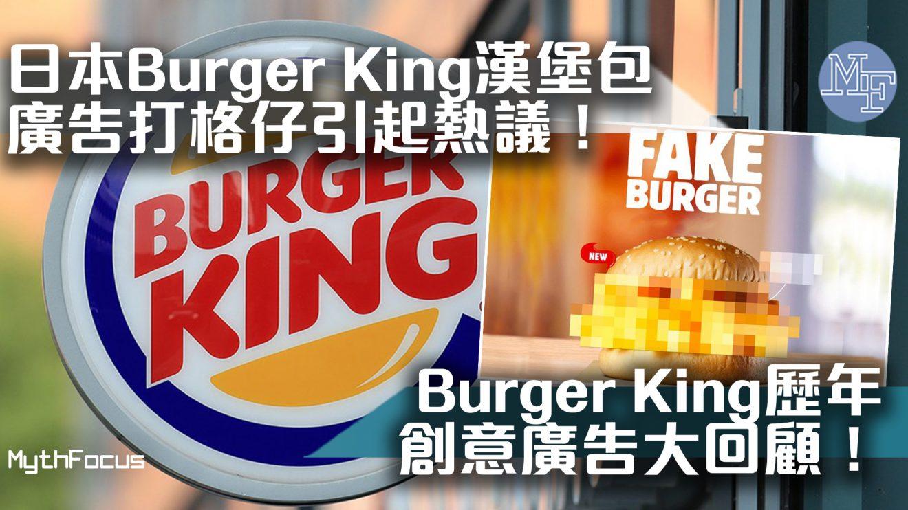 【創意行銷法】漢堡餡料要打格仔?日本 Burger King 新產品「Fake Burger」廣告大玩神秘感!歷年Burger King創意廣告大回顧