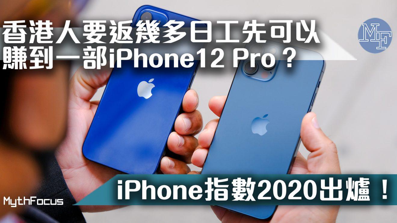 【世界經濟】iPhone指數2020出爐!香港打工仔要返幾多日工先可以賺到一部iPhone 12 Pro?