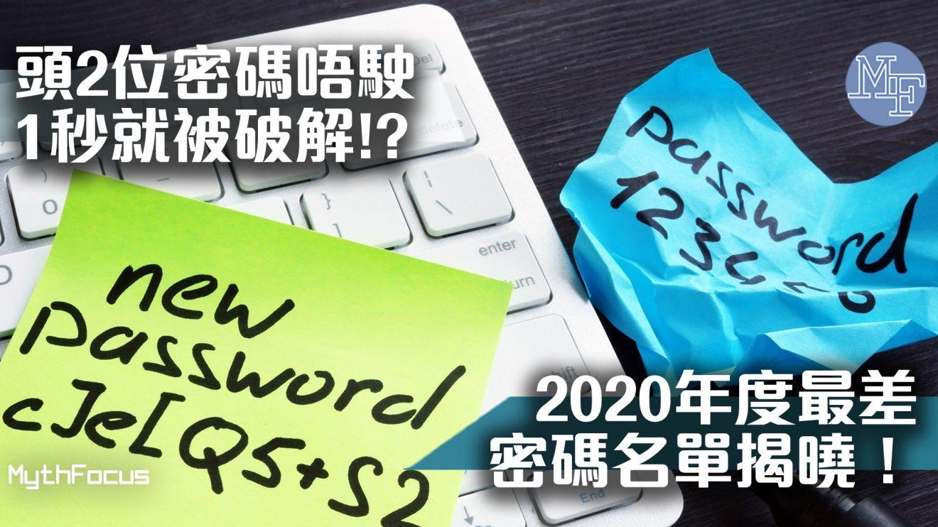 【帳戶私隱】2020年度最差密碼名單揭曉!如何設定密碼至夠安全?