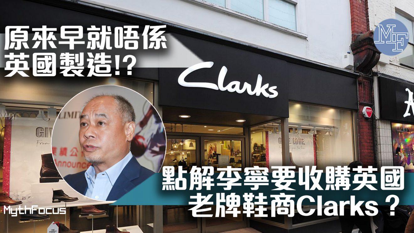【Clarks染紅】原來早就不是英國製造!?點解李寧要收購英國老牌鞋商Clarks?