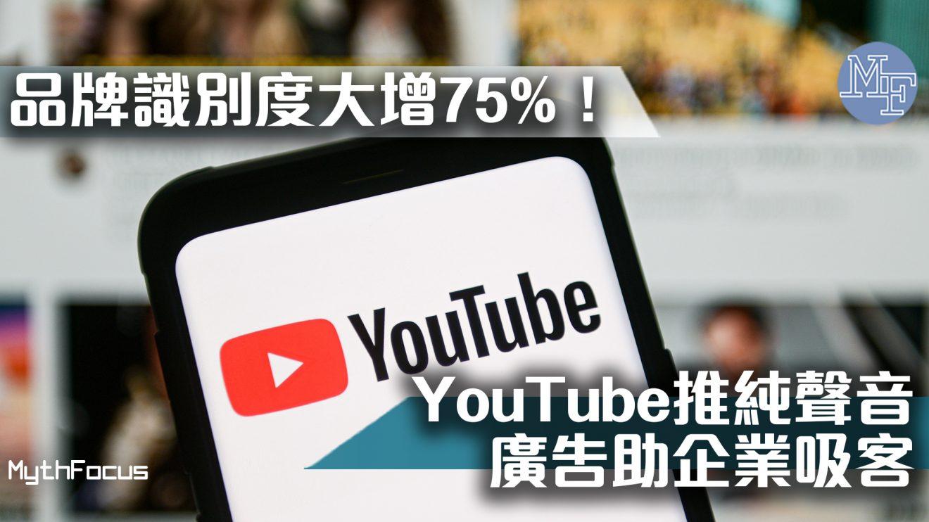 【廣告Podcast化?】品牌識別度大增75%!YouTube推純聲音廣告助企業吸客