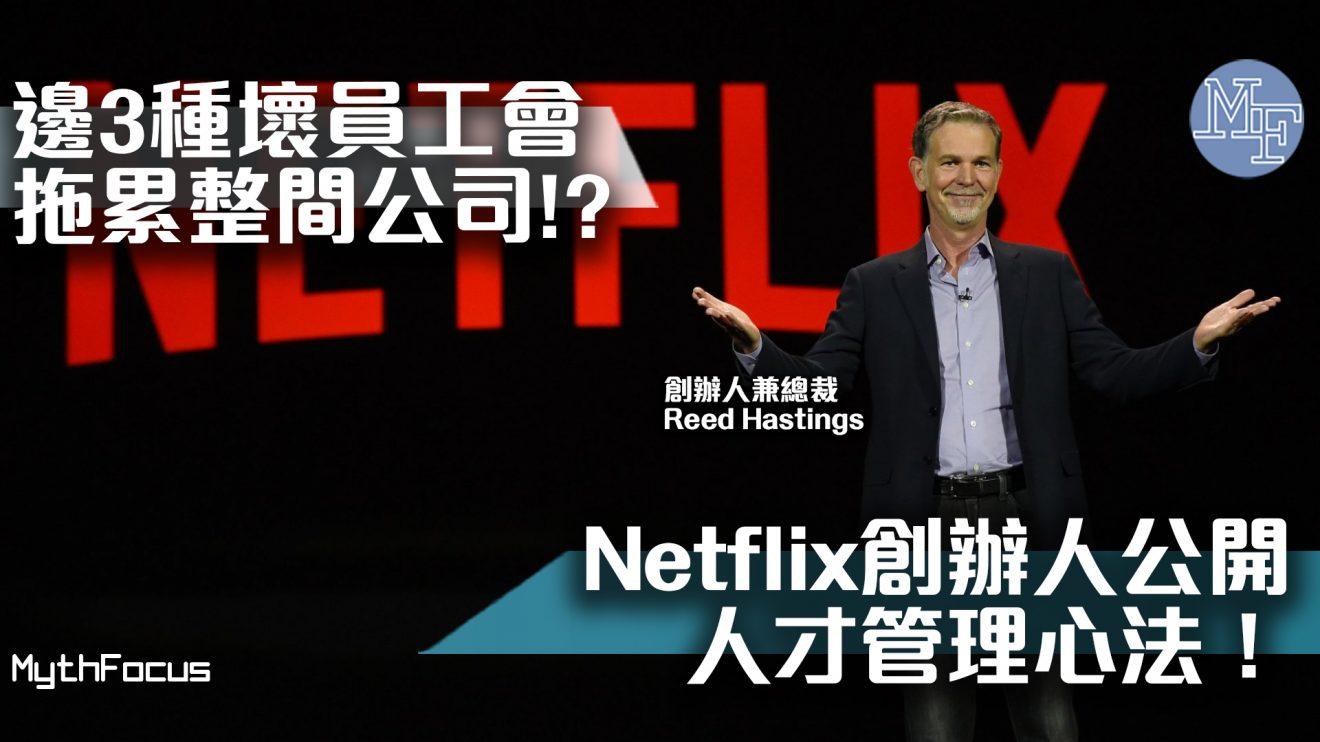 【企業經營】哪3種壞員工會拖累整間公司?Netflix創辦人Reed Hastings人才管理心法!