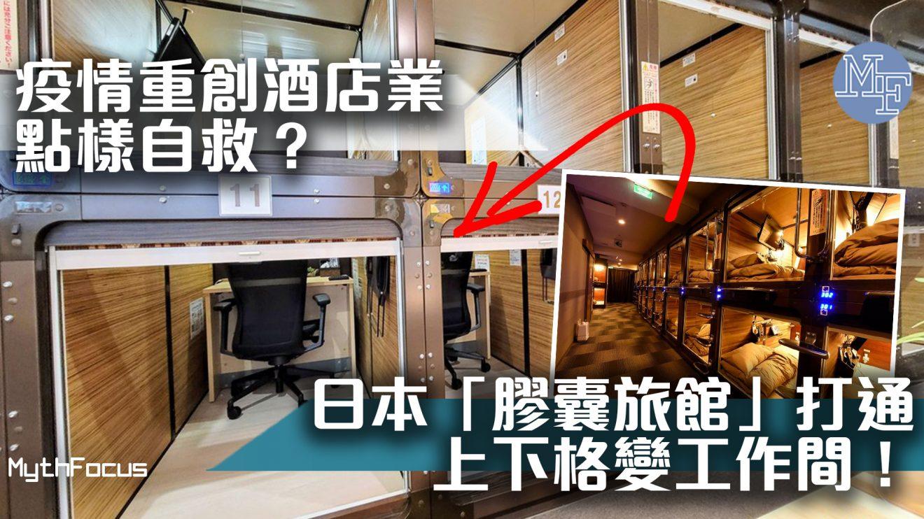 【生存戰略】疫情重創酒店業點樣自救?  日本「膠囊旅館」打通上下格變工作間!