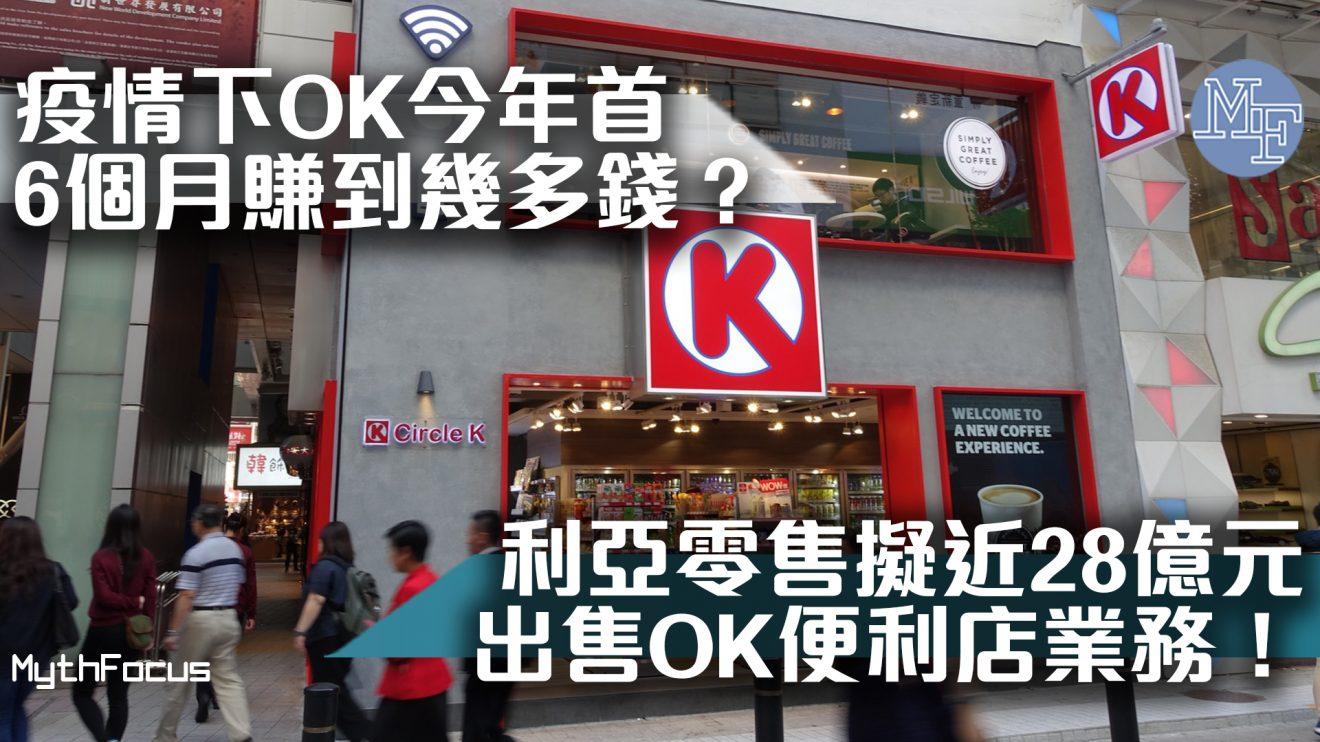 【商業動態】OK今年上半年賺到幾多錢? 利亞零售擬近28億元出售OK便利店業務!