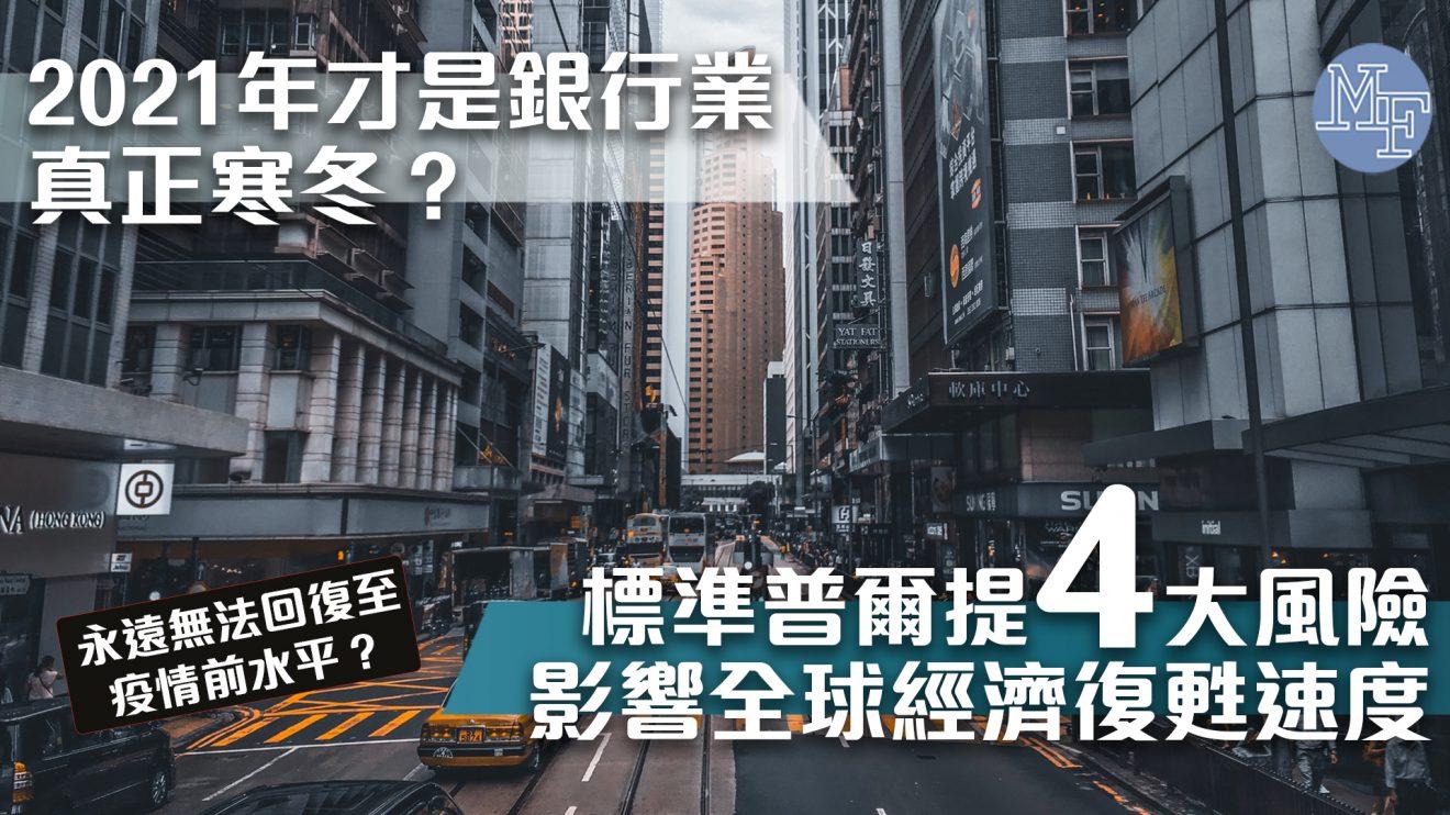 【經濟復甦】2021年才是銀行業真正寒冬?標準普爾提4大風險影響全球經濟復甦速度