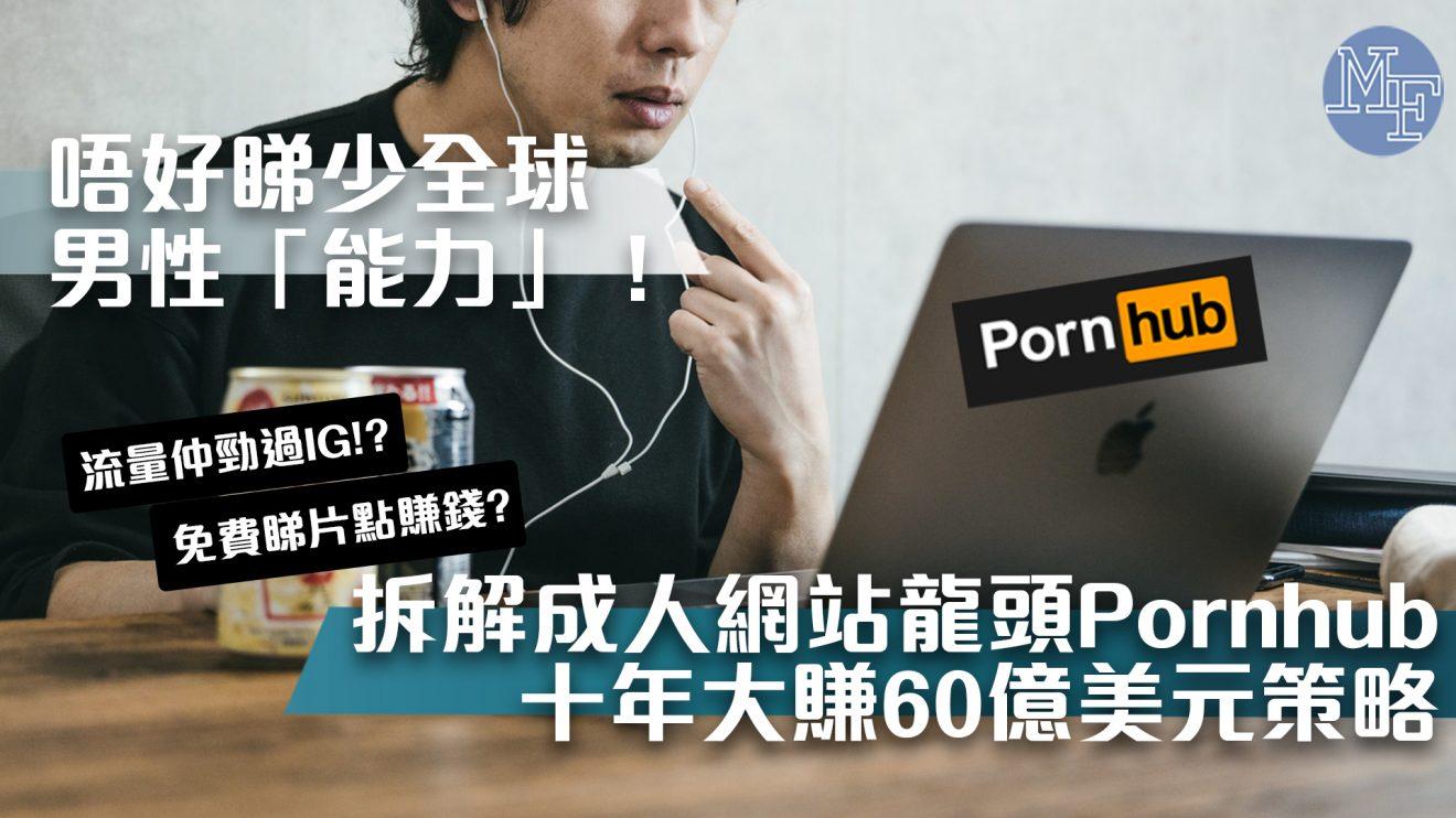 【勁過IG】唔好睇少全球男性「能力」!拆解成人網站龍頭Pornhub十年賺60億美元策略