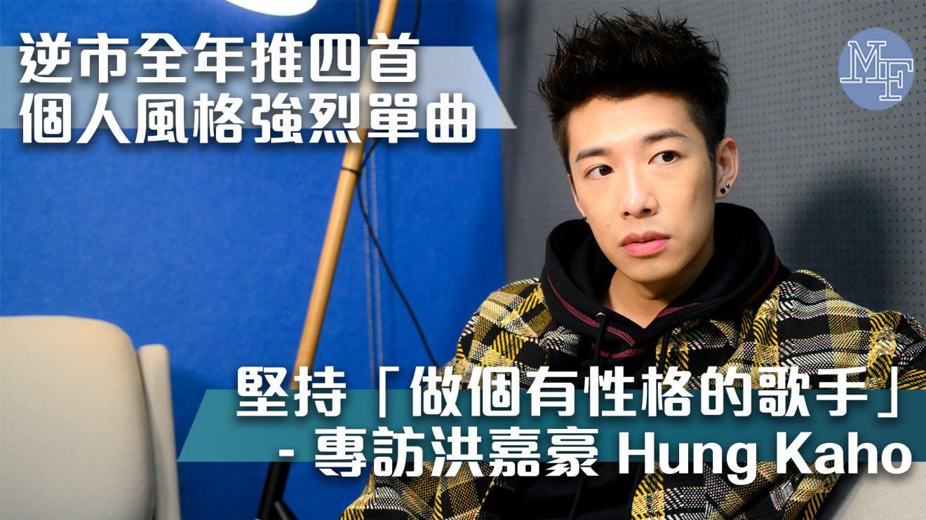 【苦情歌不再?】逆市全年推四首個人風格強烈單曲 堅持「做個有性格的歌手」 – 專訪洪嘉豪 Hung Kaho