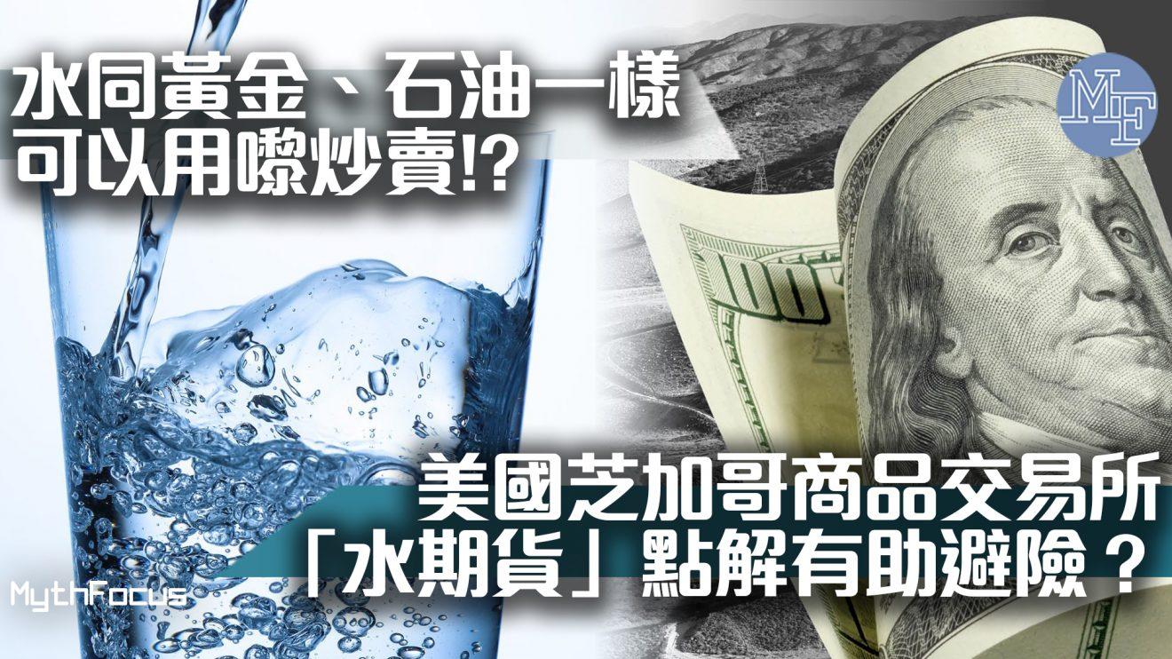 【炒水時代】 水都係避險交易產品!?美國芝加哥商品交易所推出「水期貨」!