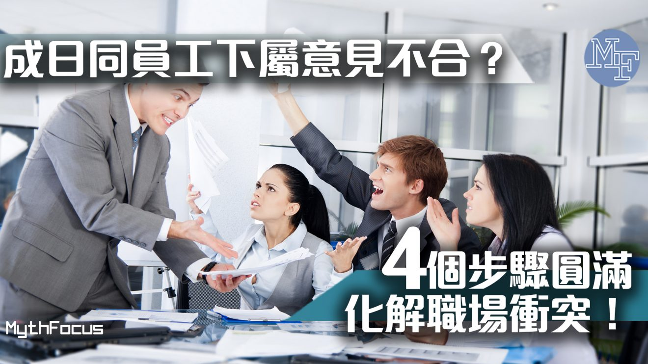 【職場管理】總是與員工下屬意見不合並發生衝突?4個步驟圓滿化解!