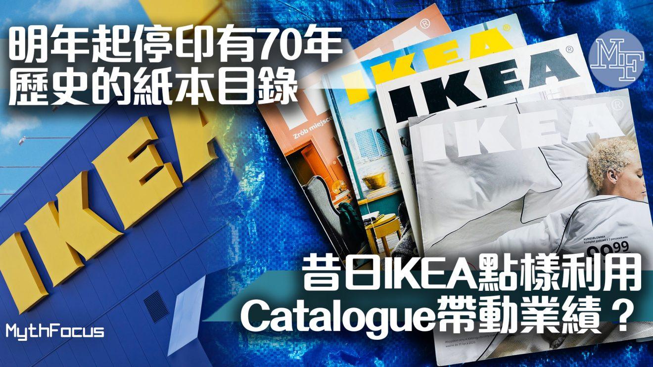 【不敵網絡?】巔峰時曾出版 2 億本!IKEA宣布停印70 年歷史的紙本目錄   風光一時的行銷途徑為何不敵時代洪流?