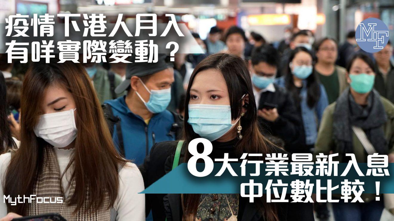 【薪酬統計】疫情下港人月入有哪些實際變動?8大行業最新入息中位數比較!