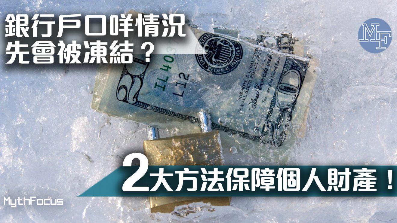 【資產管理】銀行戶口咩情況先會被凍結?兩大方法保障個人財產!