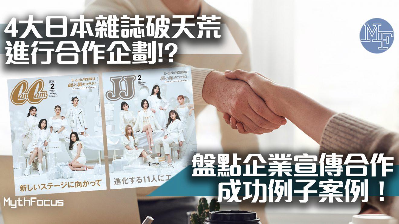 【同行如敵國?】4大日本雜誌破天荒進行合作企劃!?盤點企業宣傳合作成功例子案例!