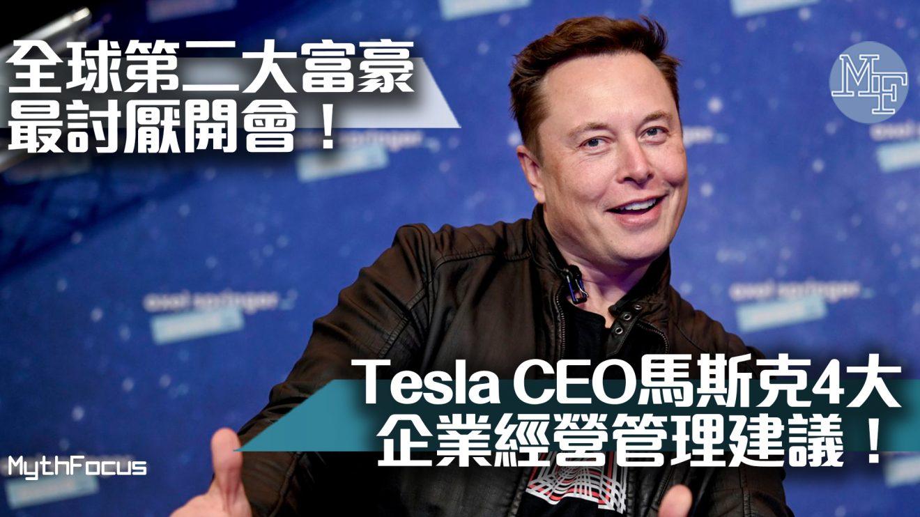 【管理心得】新進全球第二大富豪最討厭開會!Tesla CEO馬斯克4大企業經營管理建議!