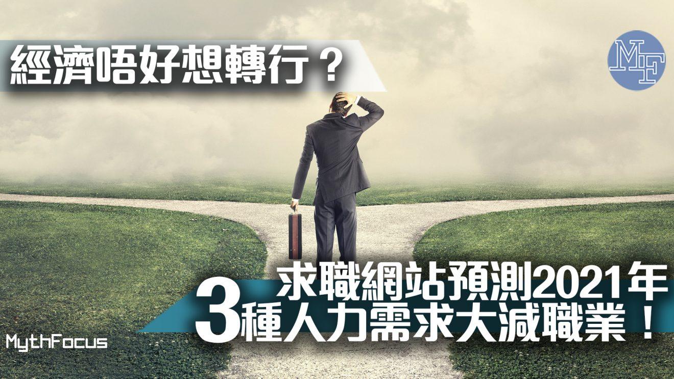 【職業趨勢】經濟不景想轉行?求職網站預測2021年3種人力需求大減職業!