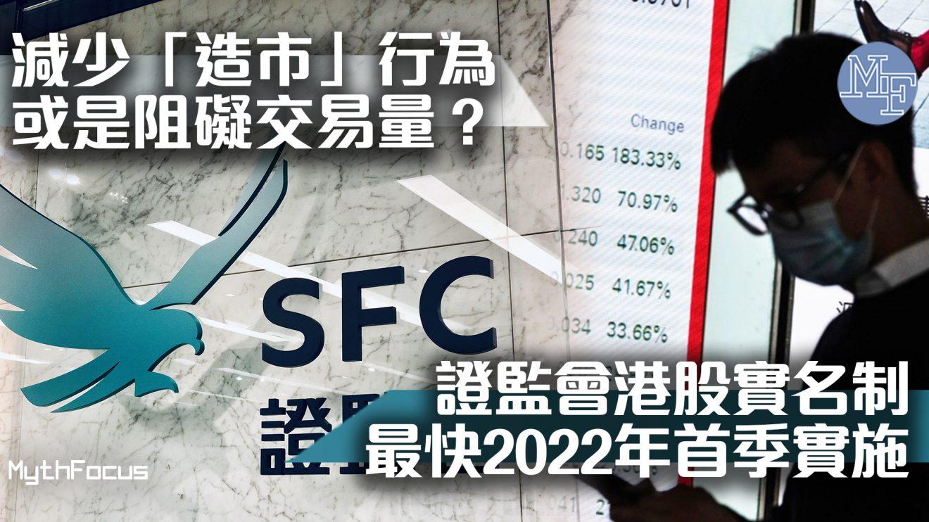 【港股實名制】證監會2022年首季實施投資者識別制度!實名制真的可減少「造市」行為?