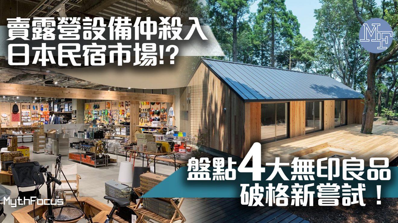 【繼續踩過界】賣露營設備仲殺入日本民宿市場!?盤點4大無印良品新嘗試!