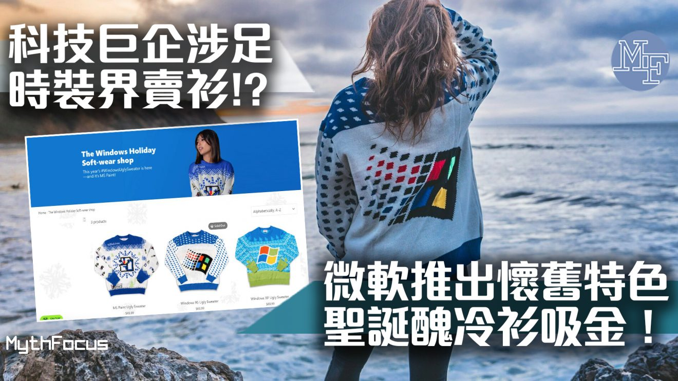 【節日商機】科技巨企涉足時裝界!?微軟推出懷舊特色聖誕醜冷衫!