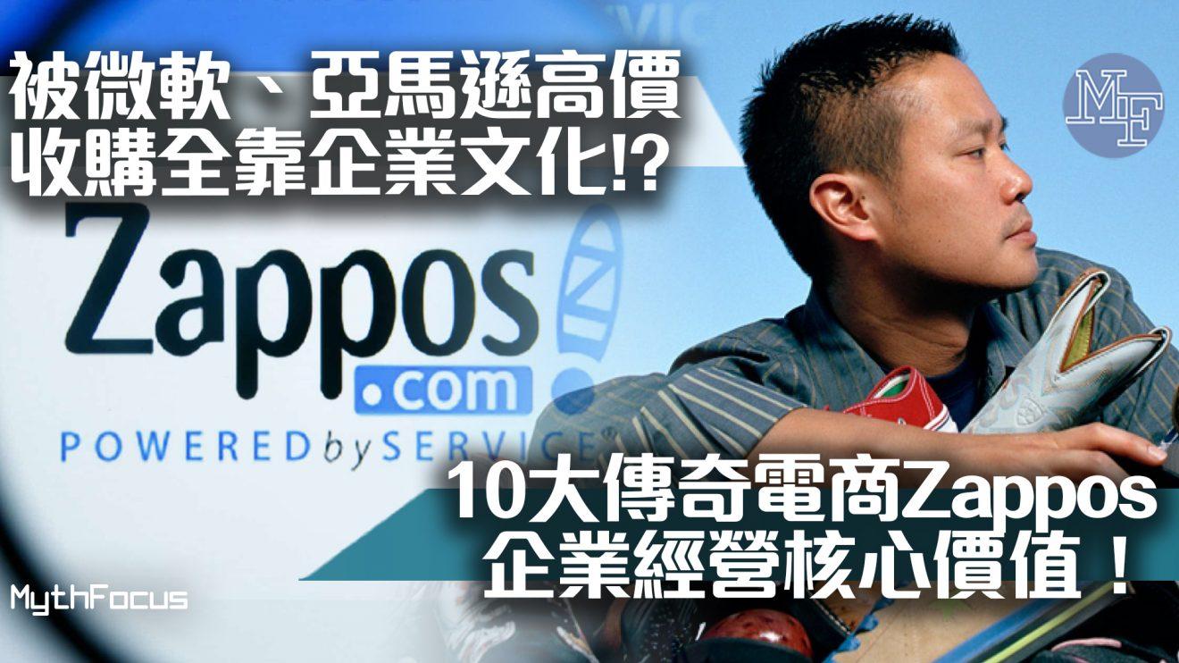 【電商奇蹟】 被微軟、亞馬遜高價收購全靠良好企業文化!?盤點10 大Zappos經營核心價值!