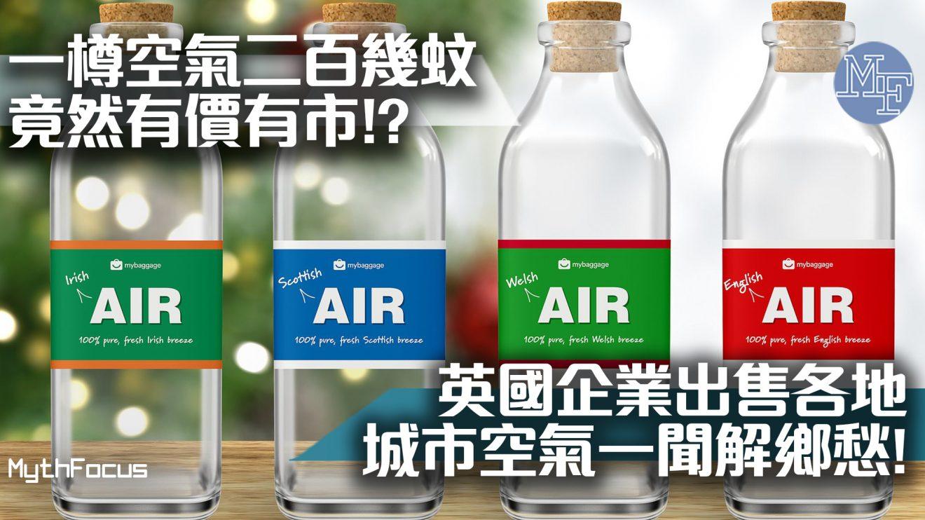 【另類商機】空氣竟然有市有價?英國企業出售各地城市空氣一聞解鄉愁!