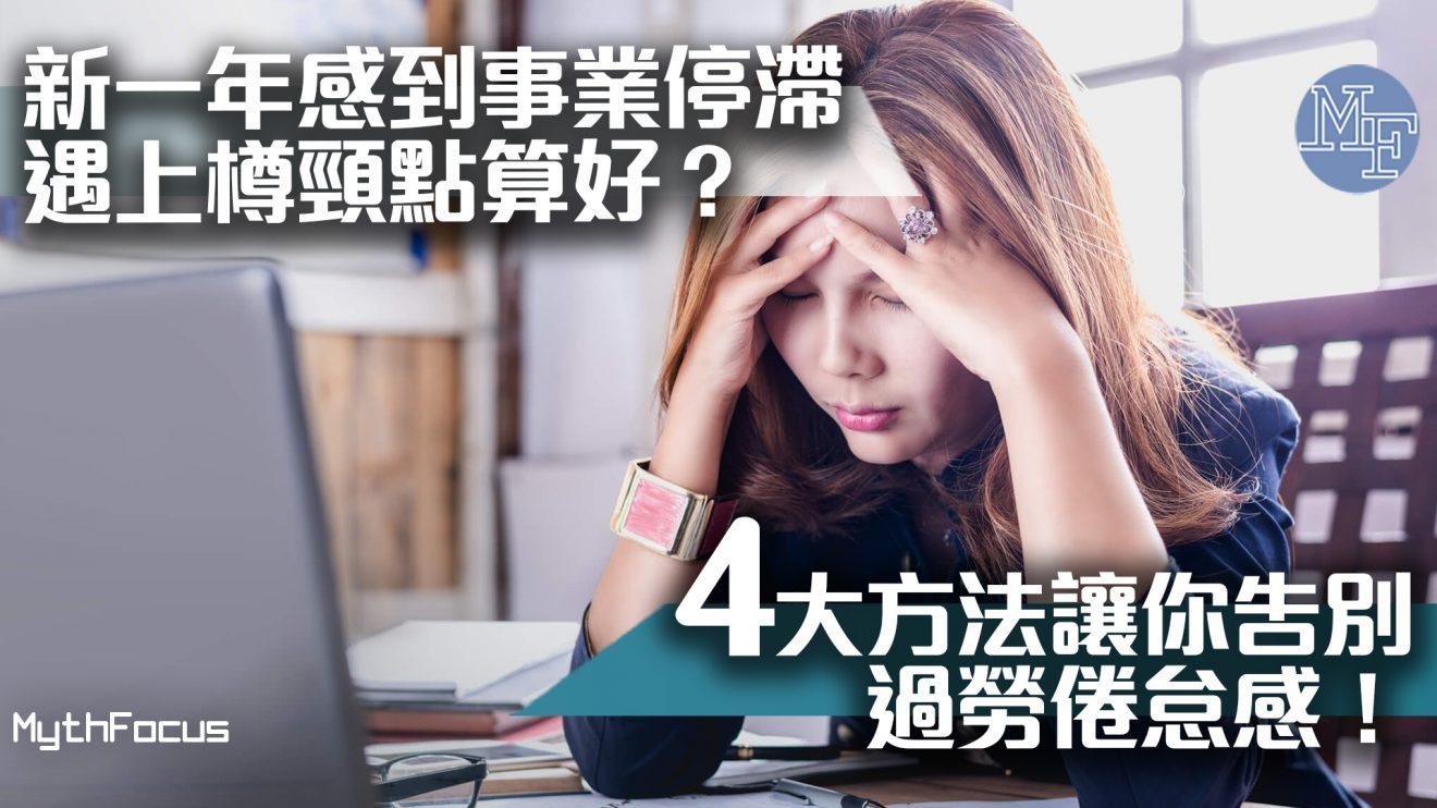 【職場必看】新一年感到事業停滯遇上樽頸怎麼辦?4大方法讓你告別過勞倦怠感!