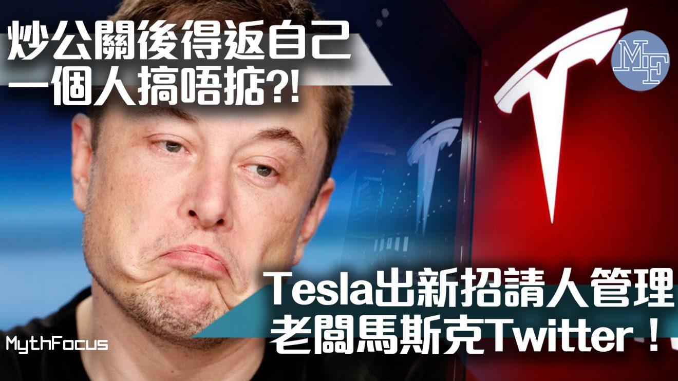 【專人拆解災難?】炒公關後單靠自己一個人搞唔掂客戶投訴?Tesla出新招請人管理老闆馬斯克Twitter