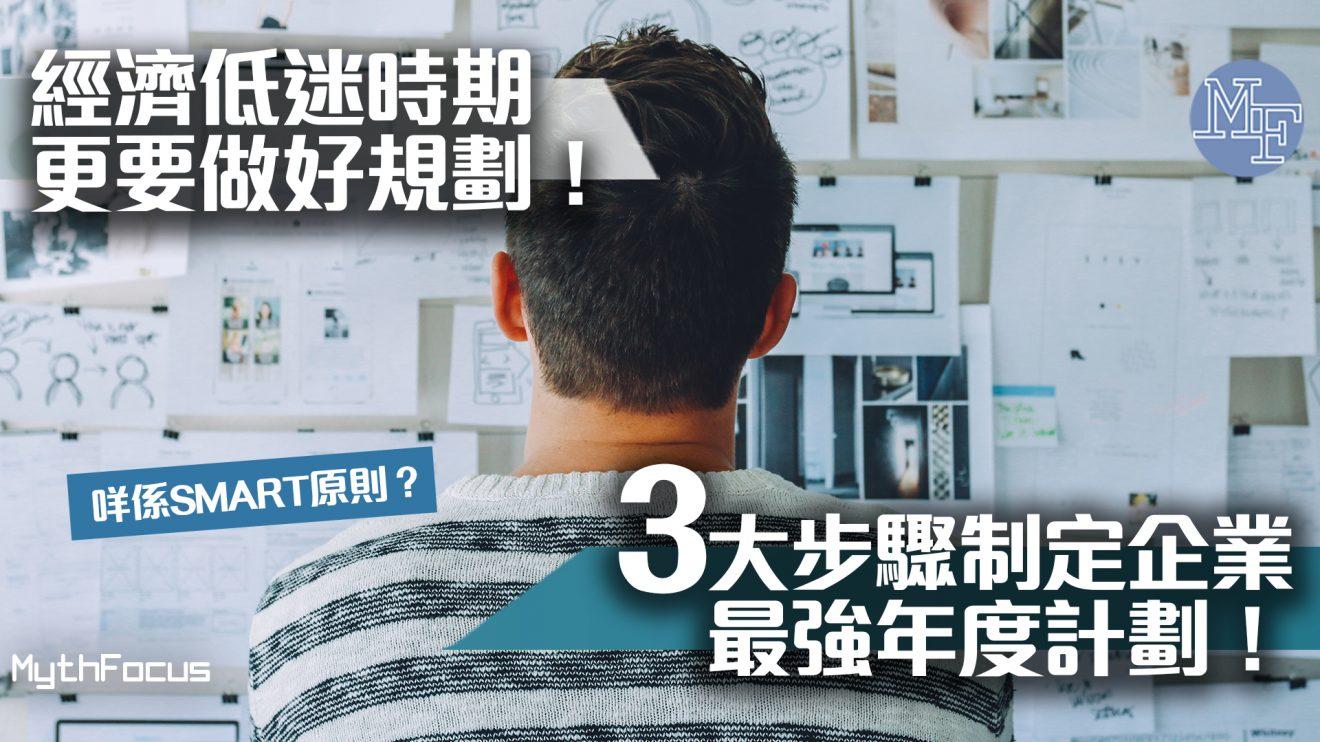 【管理策略】經濟低迷時期更要做好準備!3 步驟制定企業最強年度計畫!