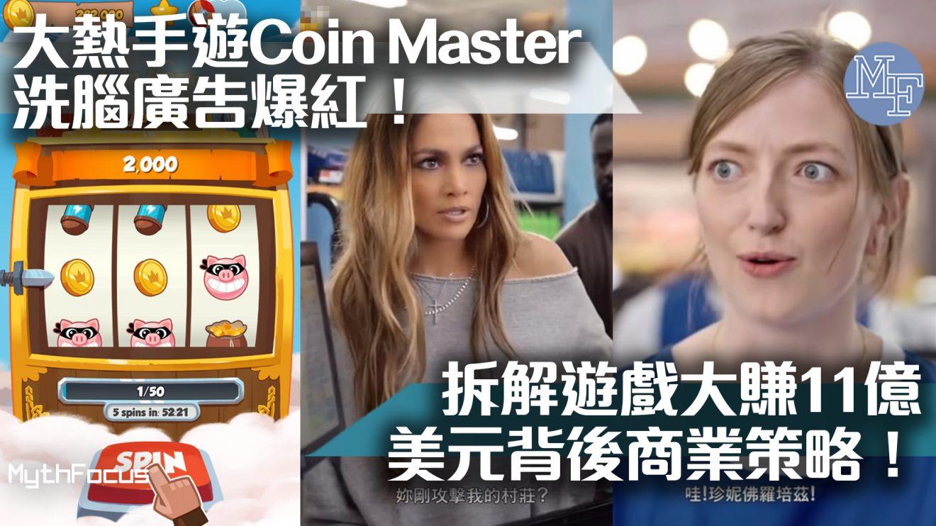 【你剛攻擊我的村莊?】大熱手遊Coin Master洗腦廣告爆紅!拆解遊戲大賺11億美元背後商業攻略!