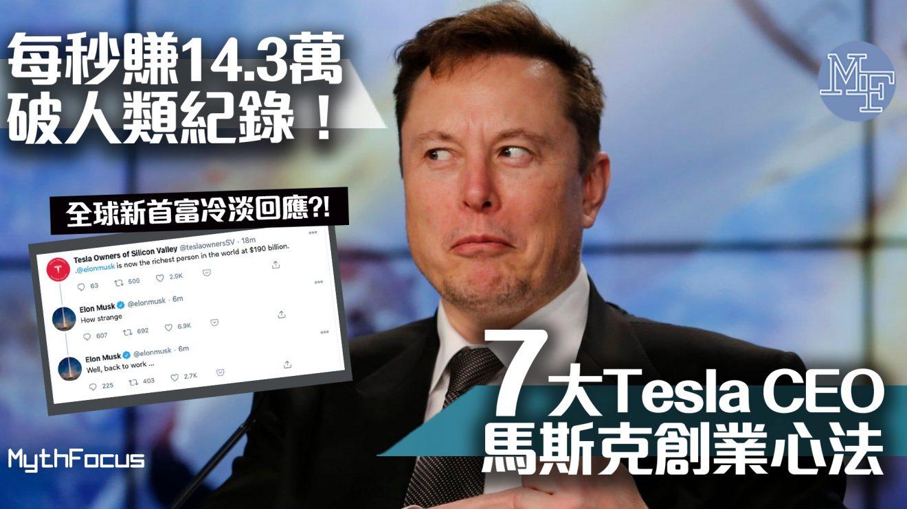 【逆市發圍】身家攀升至1,850億美元成為全球新首富!Tesla創辦人Elon Musk 7大創業心法!