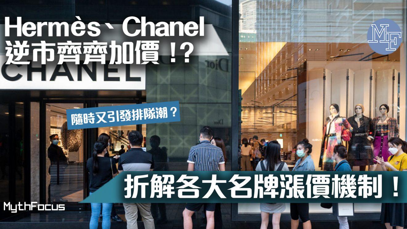 【零售策略】Hermès、Chanel 和 LV逆市齊齊加價3%至10%!奢侈品牌漲價機制會帶來甚麼影響?